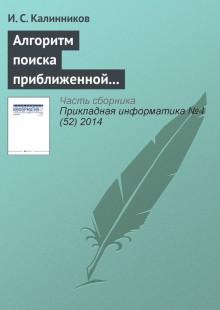 Обложка книги  - Алгоритм поиска приближенной композиционной модели Липшиц-ограниченной сюръективной функции