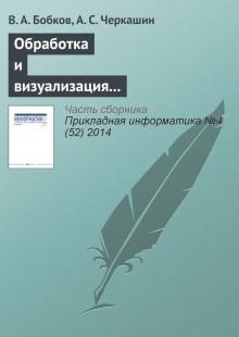 Обложка книги  - Обработка и визуализация пространственных данных на гибридном вычислительном кластере