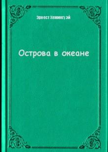 Обложка книги  - Острова в океане