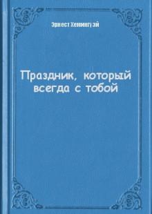 Обложка книги  - Праздник, который всегда с тобой