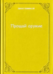 Обложка книги  - Прощай оружие