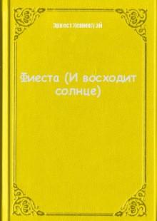 Обложка книги  - Фиеста (И восходит солнце)