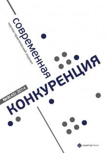 Обложка книги  - Современная конкуренция №3 (45) 2014