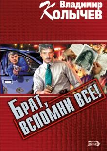 Обложка книги  - Брат, вспомни все!