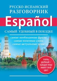 Обложка книги  - Русско-испанский разговорник