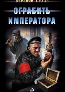 Обложка книги  - Ограбить Императора