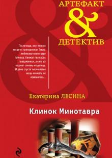 Обложка книги  - Клинок Минотавра