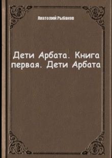 Обложка книги  - Дети Арбата. Книга первая. Дети Арбата