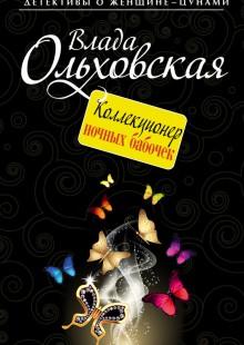 Обложка книги  - Коллекционер ночных бабочек