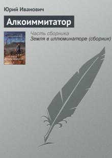 Обложка книги  - Алкоиммитатор