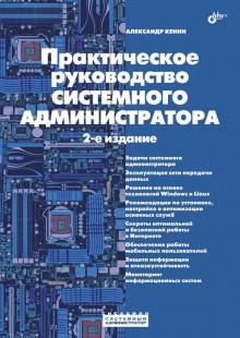 Обложка книги  - Практическое руководство системного администратора