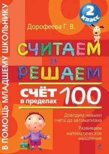 Обложка книги  - Считаем и решаем. Счёт в пределах 100. 2 класс