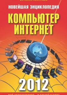 Обложка книги  - Новейшая энциклопедия. Компьютер и Интернет 2012
