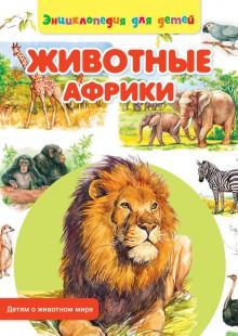 Обложка книги  - Животные Африки