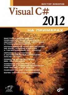 Обложка книги  - Visual C# 2012 на примерах