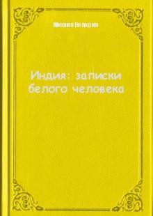 Обложка книги  - Индия: записки белого человека
