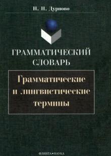 Обложка книги  - Грамматический словарь. Грамматические и лингвистические термины
