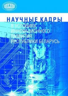 Обложка книги  - Научные кадры в условиях инновационного развития Республики Беларусь