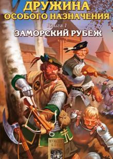 Обложка книги  - Заморский рубеж