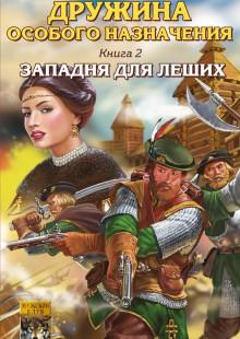 Обложка книги  - Западня для леших