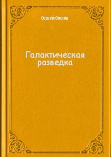 Обложка книги  - Галактическая разведка