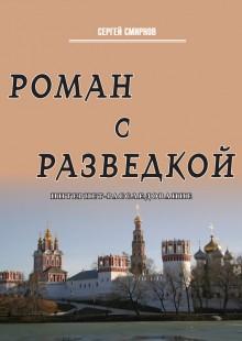 Обложка книги  - Роман с разведкой. Интернет-расследование