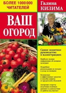 Обложка книги  - Ваш огород. Самое понятное руководство в иллюстрациях