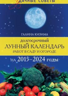 Обложка книги  - Долгосрочный лунный календарь работ в саду и огороде на 2015–2024 годы