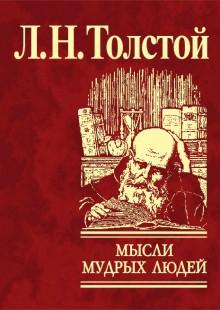 Обложка книги  - Мысли мудрых людей на каждый день