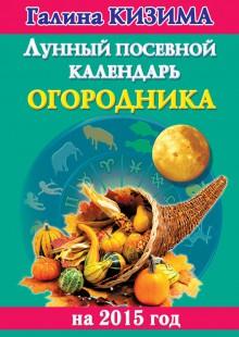 Обложка книги  - Лунный посевной календарь огородника на 2015 год