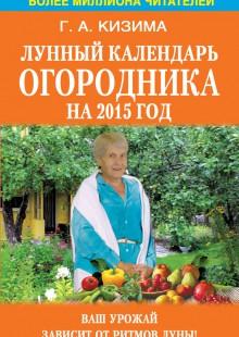 Обложка книги  - Лунный календарь огородника на 2015 год