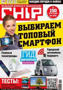 Обложка книги  - CHIP. Журнал информационных технологий. №10/2014