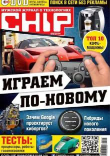 Обложка книги  - CHIP. Журнал информационных технологий. №09/2014