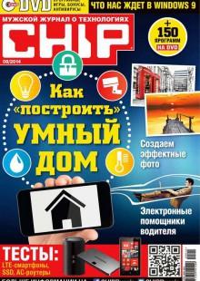 Обложка книги  - CHIP. Журнал информационных технологий. №08/2014