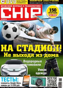 Обложка книги  - CHIP. Журнал информационных технологий. №07/2014