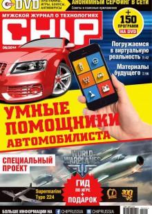 Обложка книги  - CHIP. Журнал информационных технологий. №06/2014