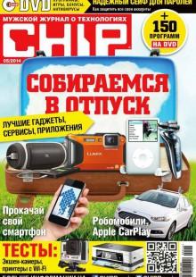 Обложка книги  - CHIP. Журнал информационных технологий. №05/2014