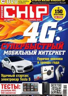 Обложка книги  - CHIP. Журнал информационных технологий. №04/2014