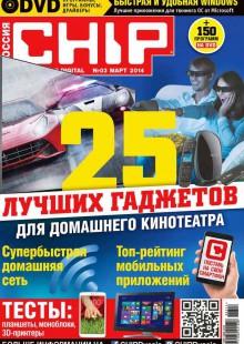 Обложка книги  - CHIP. Журнал информационных технологий. №03/2014