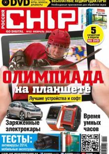 Обложка книги  - CHIP. Журнал информационных технологий. №02/2014