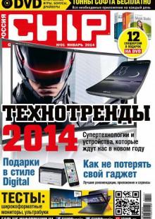 Обложка книги  - CHIP. Журнал информационных технологий. №01/2014