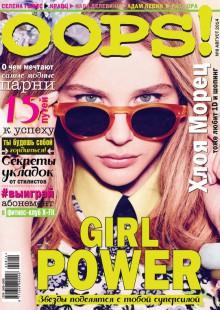 Обложка книги  - Журнал Oops! №08/2014