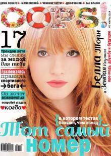 Обложка книги  - Журнал Oops! №07/2014