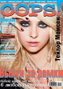 Обложка книги  - Журнал Oops! №06/2014