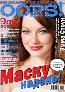 Обложка книги  - Журнал Oops! №04/2014