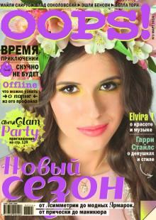 Обложка книги  - Журнал Oops! №03/2014