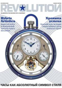 Обложка книги  - Журнал Revolution №35, июль 2014