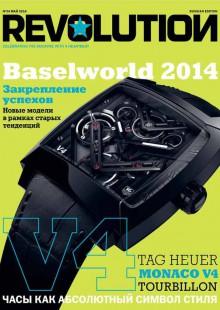 Обложка книги  - Журнал Revolution №34, май 2014