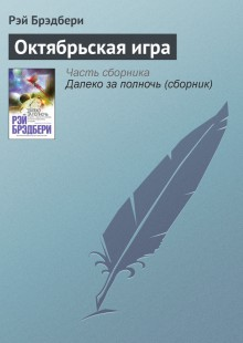 Обложка книги  - Октябрьская игра