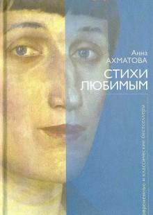 Обложка книги  - Стихи любимым